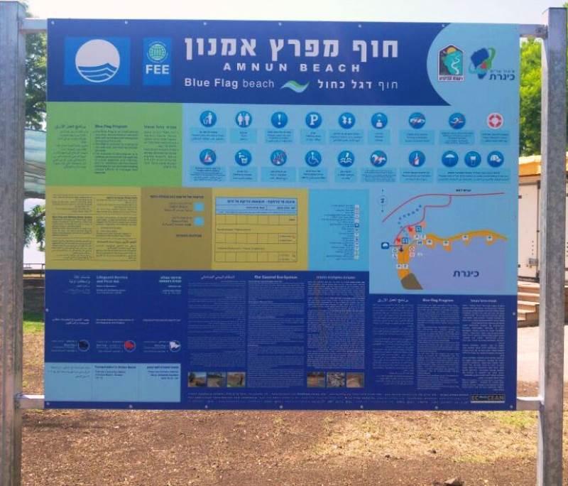 'הדגל הכחול' הבינלאומי מהווה סימן היכר, מעין אינדיקטור לתיירים מכל העולם, על טיב איכות החוף. ההכרזה על חוף מפרץ אמנון כחוף 'דגל כחול' | צילום: רשות הכינרת