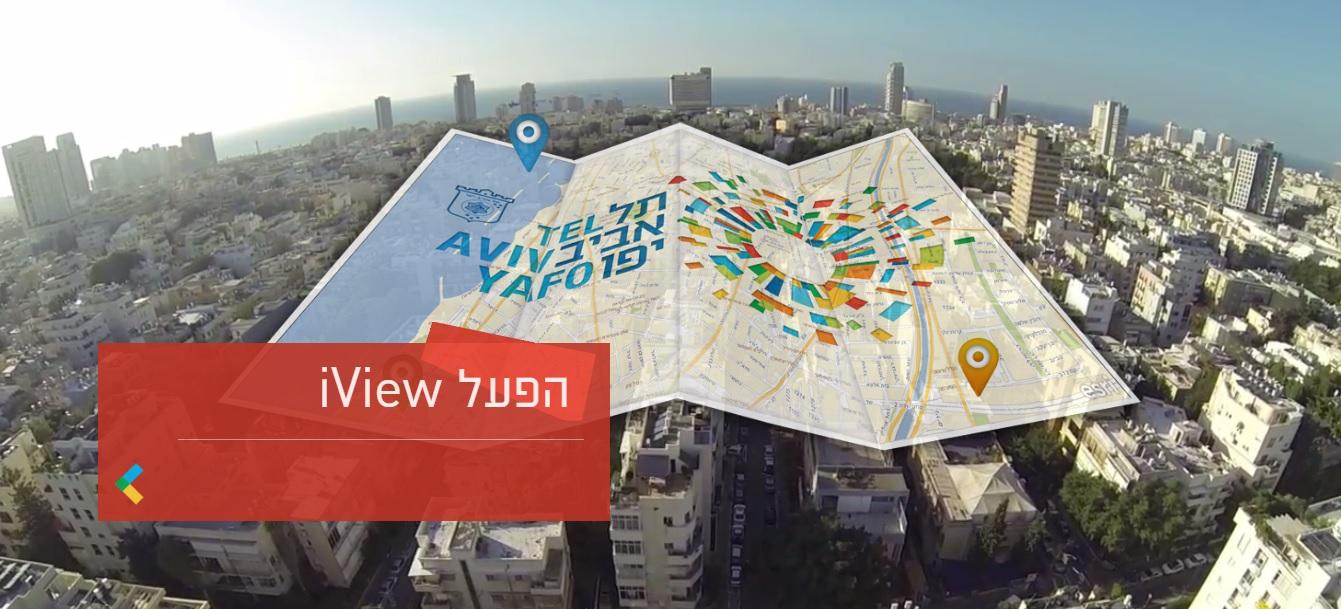 הצצה אל אתר Iview |  צילום מסך מהאתר