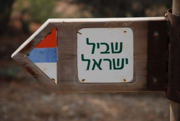 """חדש: אפליקציית """"בשביל ישראל"""""""